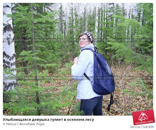 Улыбающаяся девушка гуляет в осеннем лесу, фото № 124939, снято 27 октября 2006 г. (c) Hemul / Фотобанк Лори