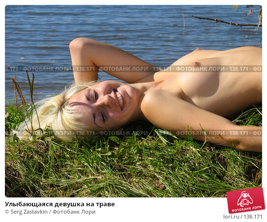 Улыбающаяся девушка на траве, фото № 138171, снято 18 сентября 2005 г. (c) Serg Zastavkin / Фотобанк Лори