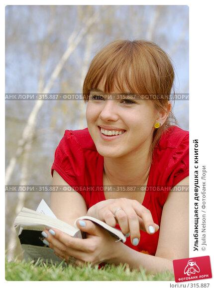 Улыбающаяся девушка с книгой, фото № 315887, снято 12 апреля 2008 г. (c) Julia Nelson / Фотобанк Лори