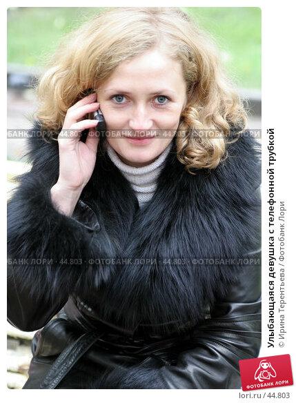 Купить «Улыбающаяся девушка с телефонной трубкой», эксклюзивное фото № 44803, снято 22 октября 2006 г. (c) Ирина Терентьева / Фотобанк Лори