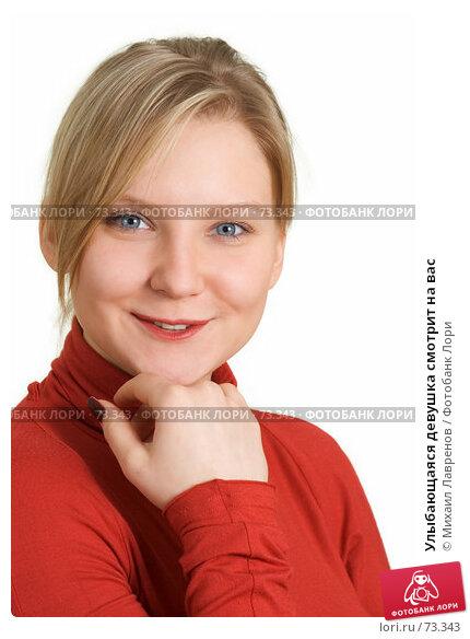 Улыбающаяся девушка смотрит на вас, фото № 73343, снято 4 марта 2006 г. (c) Михаил Лавренов / Фотобанк Лори