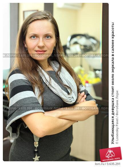 Купить «Улыбающаяся девушка стоит около зеркала в салоне красоты», фото № 3635291, снято 18 мая 2011 г. (c) Losevsky Pavel / Фотобанк Лори