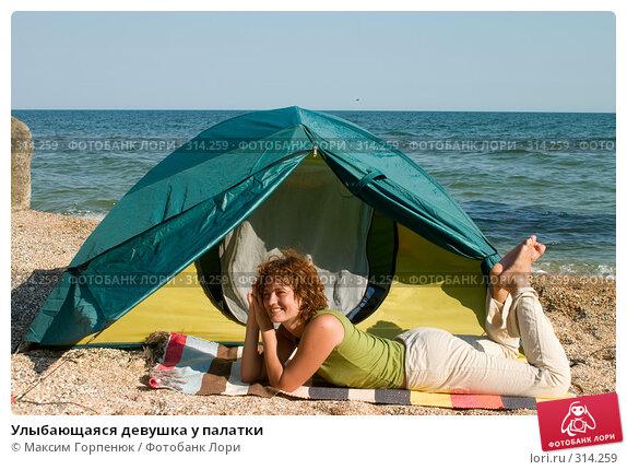 Купить «Улыбающаяся девушка у палатки», фото № 314259, снято 19 марта 2018 г. (c) Максим Горпенюк / Фотобанк Лори