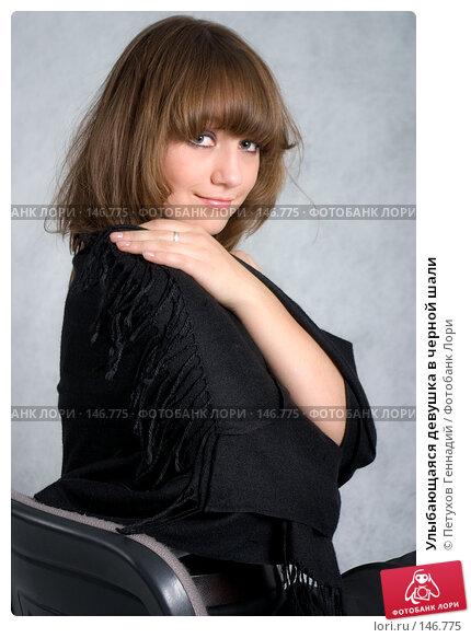 Улыбающаяся девушка в черной шали, фото № 146775, снято 1 декабря 2007 г. (c) Петухов Геннадий / Фотобанк Лори