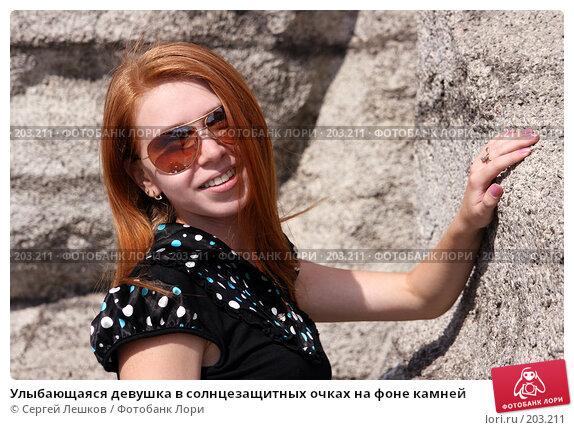 Улыбающаяся девушка в солнцезащитных очках на фоне камней, фото № 203211, снято 21 июля 2007 г. (c) Сергей Лешков / Фотобанк Лори