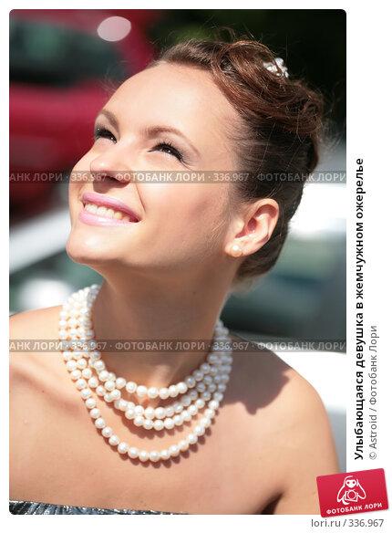 Улыбающаяся девушка в жемчужном ожерелье, фото № 336967, снято 23 июня 2008 г. (c) Astroid / Фотобанк Лори