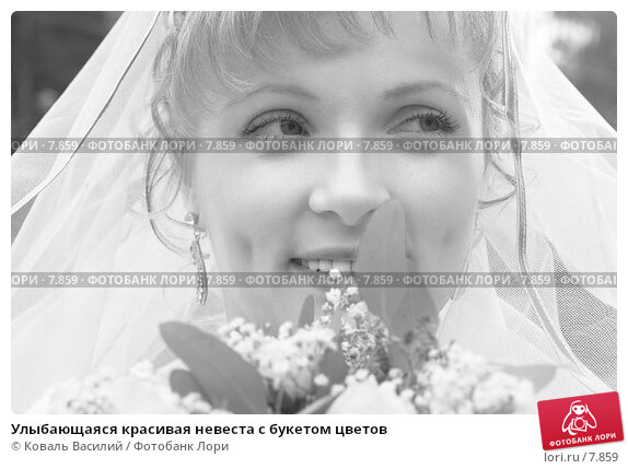 Улыбающаяся красивая невеста с букетом цветов, фото № 7859, снято 23 октября 2016 г. (c) Коваль Василий / Фотобанк Лори