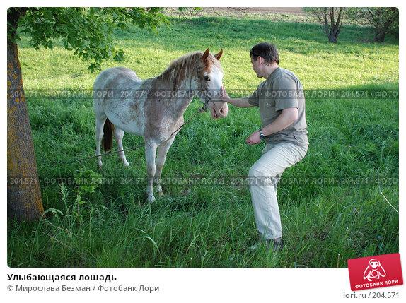 Улыбающаяся лошадь, фото № 204571, снято 21 мая 2007 г. (c) Мирослава Безман / Фотобанк Лори