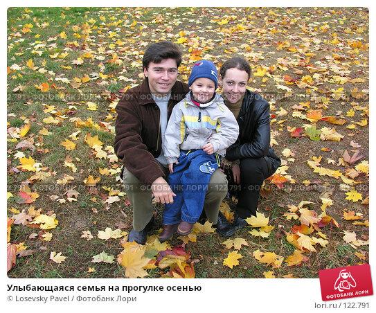 Улыбающаяся семья на прогулке осенью, фото № 122791, снято 15 октября 2005 г. (c) Losevsky Pavel / Фотобанк Лори