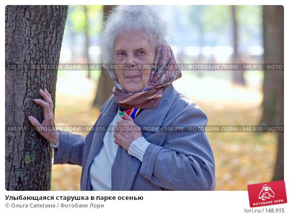 Улыбающаяся старушка в парке осенью, фото № 148915, снято 1 октября 2007 г. (c) Ольга Сапегина / Фотобанк Лори