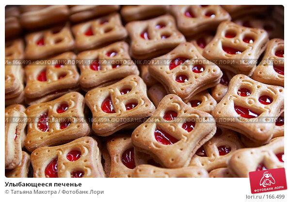 Улыбающееся печенье, фото № 166499, снято 1 сентября 2007 г. (c) Татьяна Макотра / Фотобанк Лори