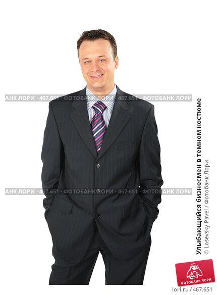 Купить «Улыбающийся бизнесмен в темном костюме», фото № 467651, снято 9 августа 2019 г. (c) Losevsky Pavel / Фотобанк Лори