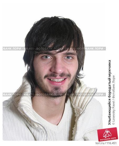 Улыбающийся бородатый мужчина, фото № 116451, снято 3 декабря 2005 г. (c) Losevsky Pavel / Фотобанк Лори