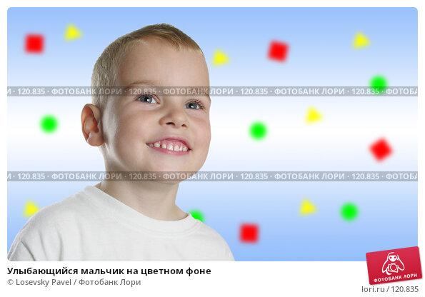Улыбающийся мальчик на цветном фоне, фото № 120835, снято 29 сентября 2005 г. (c) Losevsky Pavel / Фотобанк Лори