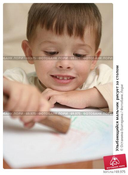 Улыбающийся мальчик  рисует за столом, фото № 69975, снято 25 июля 2007 г. (c) Останина Екатерина / Фотобанк Лори
