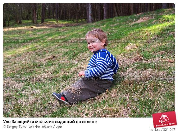 Улыбающийся мальчик сидящий на склоне, фото № 321047, снято 26 апреля 2008 г. (c) Sergey Toronto / Фотобанк Лори
