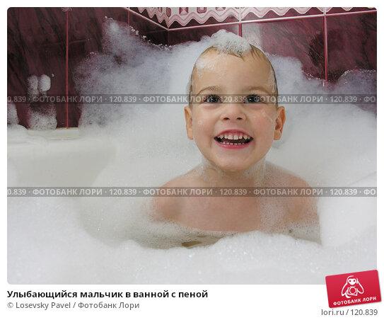 Улыбающийся мальчик в ванной с пеной, фото № 120839, снято 30 сентября 2005 г. (c) Losevsky Pavel / Фотобанк Лори