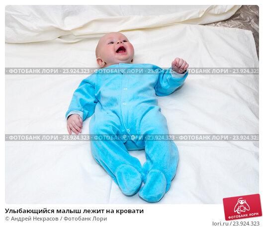 Купить «Улыбающийся малыш лежит на кровати», фото № 23924323, снято 21 марта 2015 г. (c) Андрей Некрасов / Фотобанк Лори