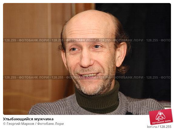 Улыбающийся мужчина, фото № 128255, снято 19 февраля 2006 г. (c) Георгий Марков / Фотобанк Лори