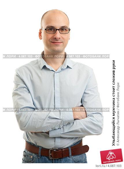 Улыбающийся мужчина стоит сложив руки. Стоковое фото, фотограф Александр Лычагин / Фотобанк Лори