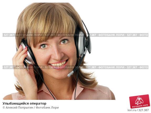 Улыбающийся оператор, фото № 327387, снято 28 мая 2006 г. (c) Алексей Попрыгин / Фотобанк Лори