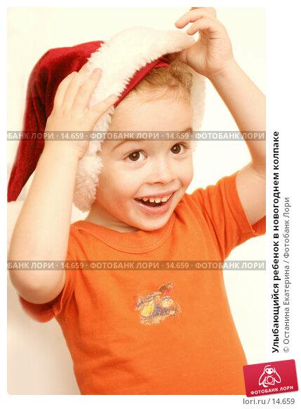 Улыбающийся ребенок в новогоднем колпаке , фото № 14659, снято 23 ноября 2006 г. (c) Останина Екатерина / Фотобанк Лори