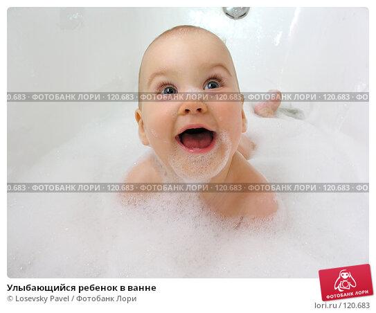 Улыбающийся ребенок в ванне, фото № 120683, снято 5 сентября 2005 г. (c) Losevsky Pavel / Фотобанк Лори