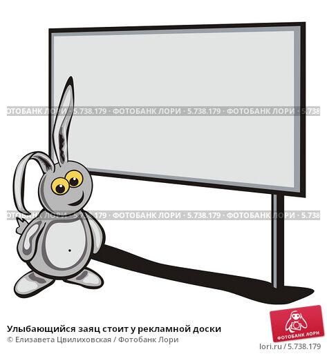 Улыбающийся заяц стоит у рекламной доски. Стоковая иллюстрация, иллюстратор Елизавета Цвилиховская / Фотобанк Лори