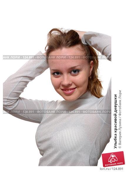 Купить «Улыбка красивой девушки», фото № 124891, снято 20 ноября 2007 г. (c) Валерия Потапова / Фотобанк Лори