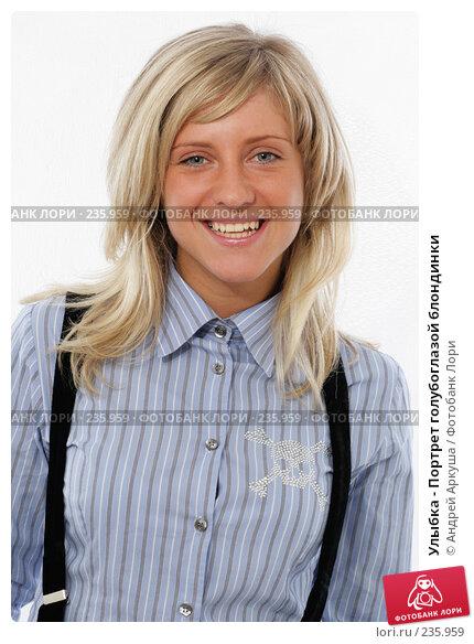 Улыбка - Портрет голубоглазой блондинки, фото № 235959, снято 2 марта 2008 г. (c) Андрей Аркуша / Фотобанк Лори