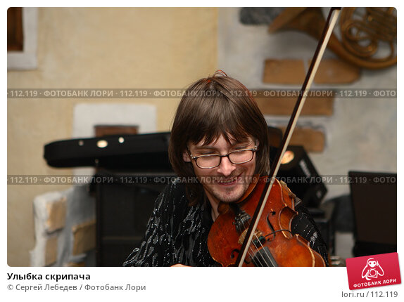 Улыбка скрипача, фото № 112119, снято 28 июля 2007 г. (c) Сергей Лебедев / Фотобанк Лори