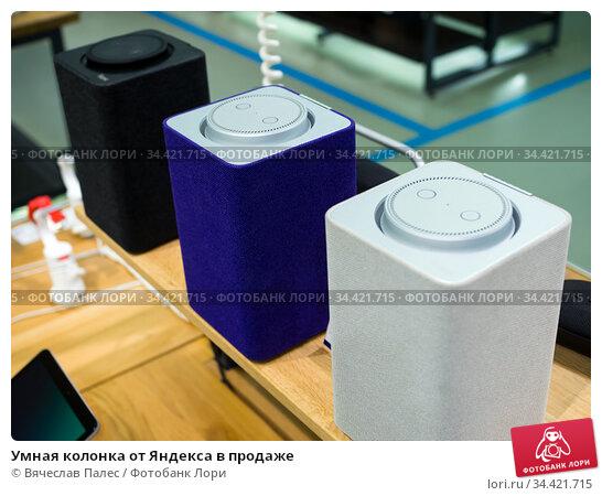 Умная колонка от Яндекса в продаже. Редакционное фото, фотограф Вячеслав Палес / Фотобанк Лори