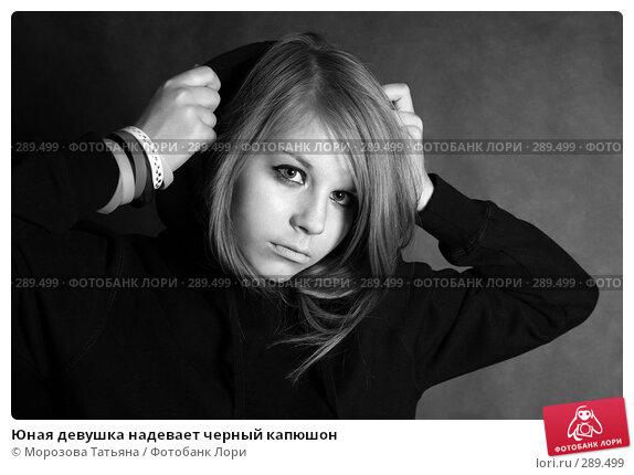 Юная девушка надевает черный капюшон, фото № 289499, снято 21 июля 2007 г. (c) Морозова Татьяна / Фотобанк Лори