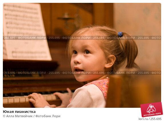 Юная пианистка, фото № 255695, снято 23 февраля 2008 г. (c) Алла Матвейчик / Фотобанк Лори