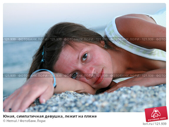 Юная, симпатичная девушка, лежит на пляже, фото № 121939, снято 16 июля 2007 г. (c) Hemul / Фотобанк Лори