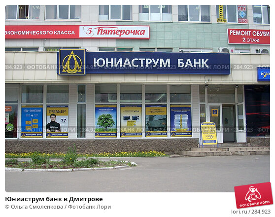 Юниаструм банк в Дмитрове, фото № 284923, снято 13 мая 2008 г. (c) Ольга Смоленкова / Фотобанк Лори