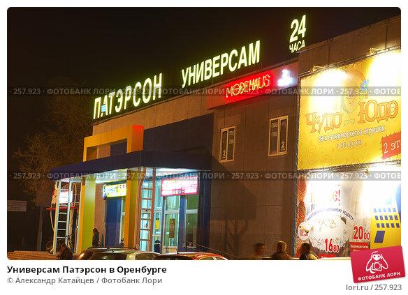 Купить «Универсам Патэрсон в Оренбурге», фото № 257923, снято 20 апреля 2008 г. (c) Александр Катайцев / Фотобанк Лори