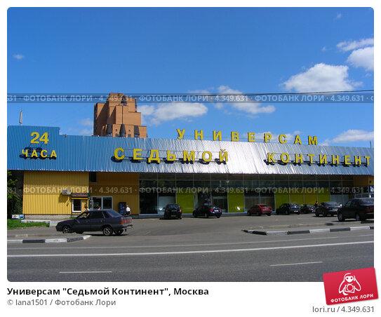 """Универсам """"Седьмой Континент"""", Москва, эксклюзивное фото № 4349631, снято 30 июня 2009 г. (c) lana1501 / Фотобанк Лори"""