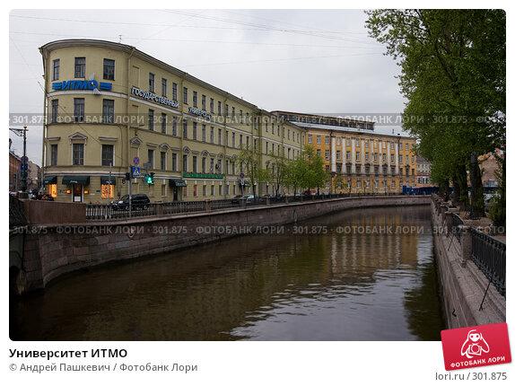 Купить «Университет ИТМО», фото № 301875, снято 7 мая 2008 г. (c) Андрей Пашкевич / Фотобанк Лори