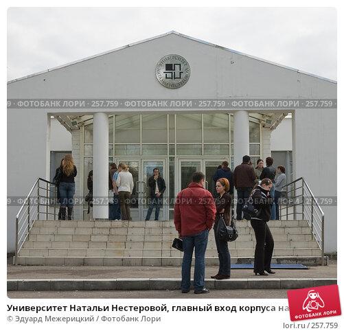 Университет Натальи Нестеровой, главный вход корпуса на 3-ей Гражданской улице, фото № 257759, снято 19 апреля 2008 г. (c) Эдуард Межерицкий / Фотобанк Лори