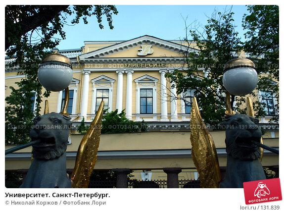 Купить «Университет. Санкт-Петербург.», фото № 131839, снято 16 мая 2007 г. (c) Николай Коржов / Фотобанк Лори