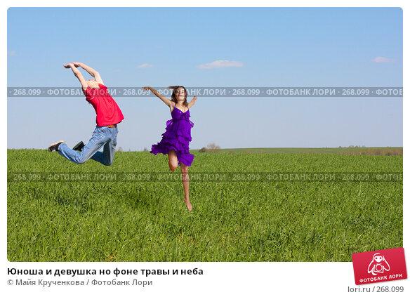 Юноша и девушка но фоне травы и неба, фото № 268099, снято 27 апреля 2008 г. (c) Майя Крученкова / Фотобанк Лори