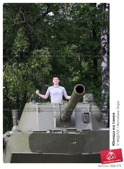 Юноша на танке, фото № 328171, снято 15 июня 2008 г. (c) ФЕДЛОГ.РФ / Фотобанк Лори