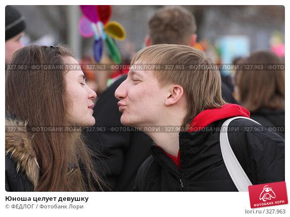Юноша целует девушку, фото № 327963, снято 9 марта 2008 г. (c) ФЕДЛОГ.РФ / Фотобанк Лори