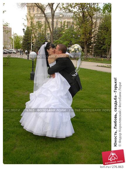 Купить «Юность, Любовь, свадьба - Горько!», фото № 276863, снято 18 апреля 2008 г. (c) Федор Королевский / Фотобанк Лори