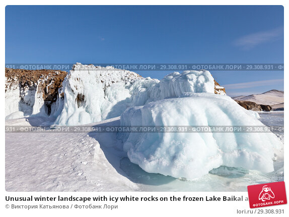Купить «Unusual winter landscape with icy white rocks on the frozen Lake Baikal at a sunny day of February», фото № 29308931, снято 11 февраля 2018 г. (c) Виктория Катьянова / Фотобанк Лори