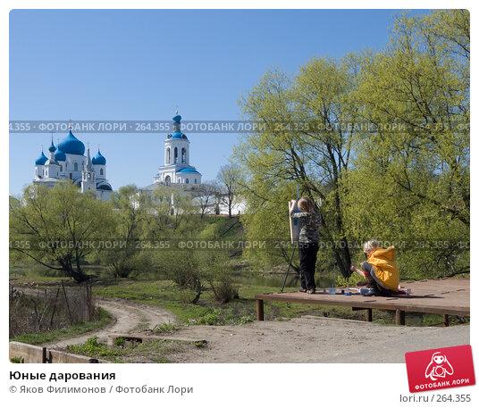 Юные дарования, эксклюзивное фото № 264355, снято 26 апреля 2008 г. (c) Яков Филимонов / Фотобанк Лори