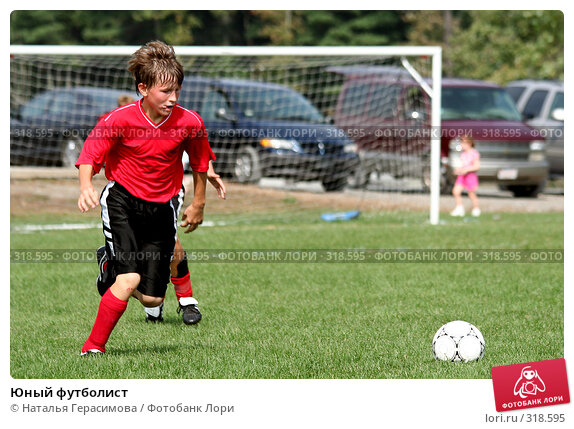 Юный футболист, фото № 318595, снято 22 сентября 2007 г. (c) Наталья Герасимова / Фотобанк Лори