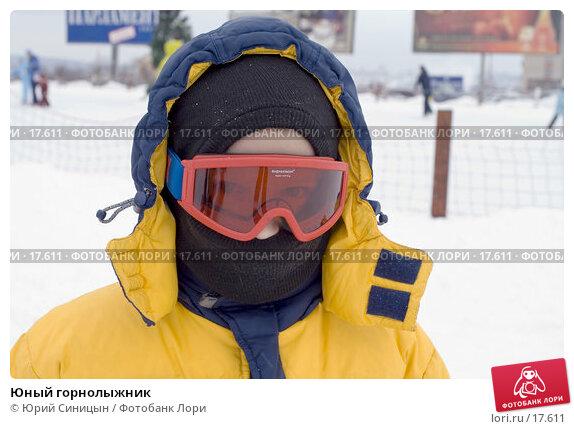 Юный горнолыжник, фото № 17611, снято 4 февраля 2007 г. (c) Юрий Синицын / Фотобанк Лори
