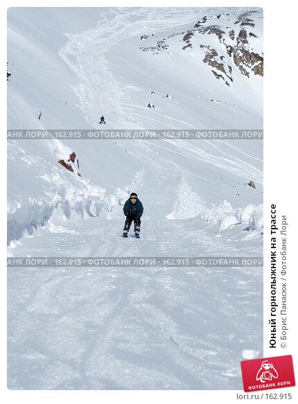 Юный горнолыжник на трассе, фото № 162915, снято 15 декабря 2007 г. (c) Борис Панасюк / Фотобанк Лори